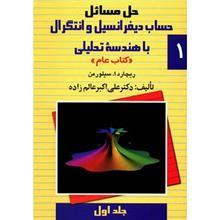 کتاب حل مسائل حساب ديفرانسيل و انتگرال با هندسه تحليلي اثر ريچارد ا. سيلورمن - جلد اول
