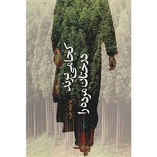 کتاب کجا مي برند درختان مرده را اثر عاطفه طيه