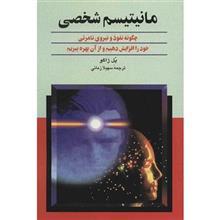 کتاب مانيتيسم شخصي اثر پل ژاگو