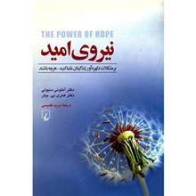 کتاب نيروي اميد اثر آنتوني سيولي و هنري بي. بيلر