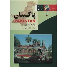 کتاب پاکستان اثر ويليام گودوين