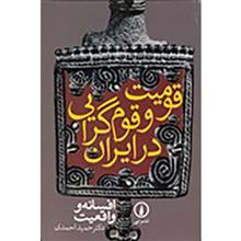 کتاب قوميت و قوم گرايي در ايران، افسانه و واقعيت اثر حميد احمدي