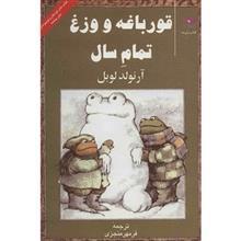 کتاب قورباغه و وزغ تمام سال اثر آرنولد لوبل
