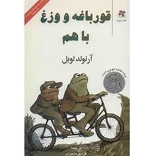 کتاب قورباغه و وزغ با هم اثر آرنولد لوبل