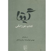 کتاب گيتا، کتاب فرزانگي اثر مهدي جواهريان