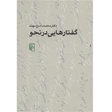 کتاب گفتارهايي در نحو اثر محمد راسخ مهند