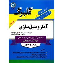 کتاب آمار و مدل سازي نشر گل واژه اثر ملوک السادات احدزاده - گلبرگ