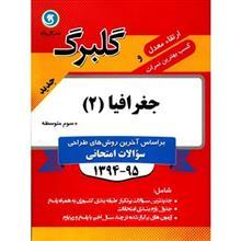 کتاب جغرافيا 2 نشر گل واژه اثر فاطمه انصاري مهابادي - گلبرگ
