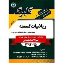 کتاب رياضيات گسسته پيش دانشگاهي نشر گل واژه اثر اميرمحمد هويدي اردستاني - گلبرگ