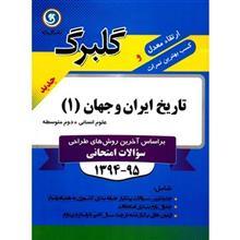 کتاب تاريخ ايران و جهان 1 نشر گل واژه اثر فاطمه رفيعيان - گلبرگ