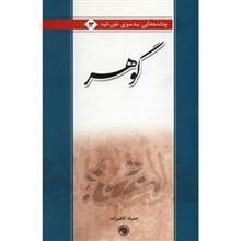 کتاب گوهر اثر جميله کاظم زاده