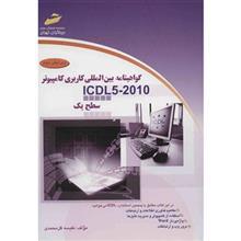 International Computer Driving License Level 1