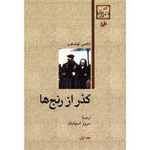 کتاب گذر از رنج ها اثر آلکسي تولستوي - سه جلدي