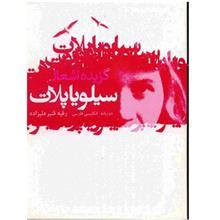 کتاب گزيده اشعار سيلويا پلات
