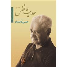 کتاب حديث نفس اثر حسن کامشاد - جلد دوم