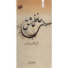 کتاب حافظ عاشق اثر عليرضا برازش