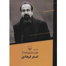 کتاب هفت فيلمنامه از اصغر فرهادي