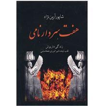 کتاب هفت سردار نامي (زندگي داريوش قلب تپنده امپراتوري هخامنشي)