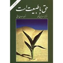 کتاب حق با طبيعت است اثر موريس مسگه