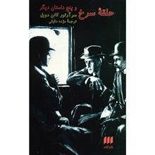 کتاب حلقه سرخ و پنج داستان ديگر اثر سر آرتور کانن دويل
