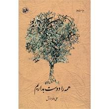 کتاب همه را دوست بداريم اثر علي رضا برازش