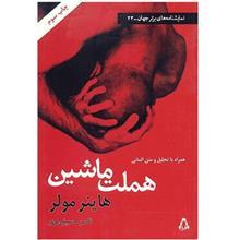 کتاب هملت ماشين