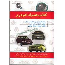 کتاب همراه خودرو اثر مهدي افقي