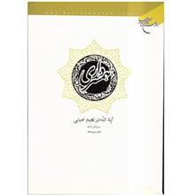 کتاب همسرداري اثر ابراهيم اميني