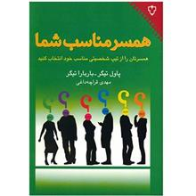 کتاب همسر مناسب شما اثر پاول تیگر
