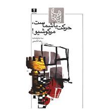 کتاب حرکت با شماست، مرکوشيو! اثر رضا قاسمي