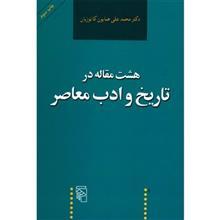 کتاب هشت مقاله در تاريخ و ادب معاصر اثر محمدعلي همايون کاتوزيان