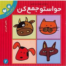 کتاب حواستو جمع کن 2، مفاهيم کاربردي اثر فهيمه سيدناصري
