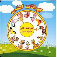 کتاب حيوانات اهلي (همراه با شعر)