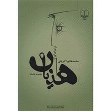 کتاب هذيان اثر محمدهاشم اکبرياني