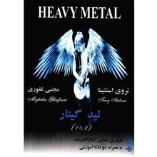 کتاب هوي متال، ليد گيتار اثر تروي استتينا - جلد اول و دوم