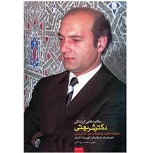 کتاب حکايت هايي از زندگي دکتر شريعتي اثر علي شريعتي