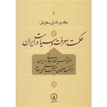 کتاب حکمت، معرفت و سياست در ايران اثر مهدي فدايي مهرباني