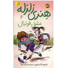 Horrid Henry and The Football Find