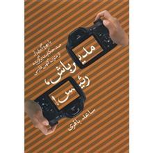 کتاب مدير باش رئيس با بهره گيري از صد حکايت برگزيده از متون کهن فارسي اثر ساعد باقري