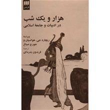 The Thousand And One Nights In Arabic Literature And Society