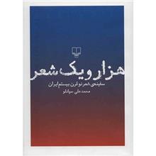 کتاب هزار و يک شعر اثر محمدعلي سپانلو