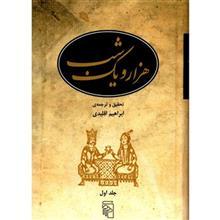 کتاب هزارو یک شب اثر ابراهیم اقلیدی - پنج جلدی