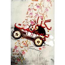 کتاب بگذار برسانمت اثر محمدرضا گودرزي