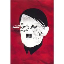 کتاب هيتلر را من کشتم اثر هادي معيري نژاد