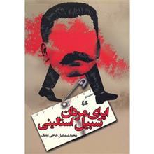 کتاب اپراي مردان سبيل استاليني اثر محمداسماعيل حاجي عليان