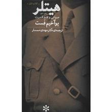 کتاب هيتلر اثر يوآخيم فست - دو جلدي