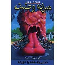کتاب حبابي که همه را خورده اثر آر. ال. استاين