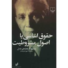 کتاب حقوق اساسي يا اصول مشروطيت اثر منصور السلطنه عدل