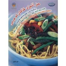 کتاب هنر آشپزي - غذاهاي کم چربي اثر پل سيمز