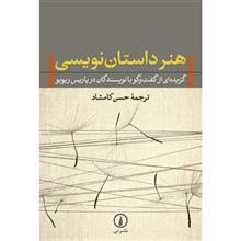 کتاب هنر داستان نويسي اثر حسن کامشاد